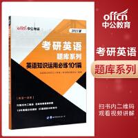 中公教育2019考研英语题库系列英语知识运用必练101篇