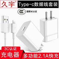 vivo手机充电器X27 Pro X23/X21/X20/S1/Z3/Y93快充插头Y85数据线 +【1米Type-c