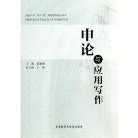 【新书店正版】申论与应用写作 张建勤 外语教学与研究出版社 9787560097602
