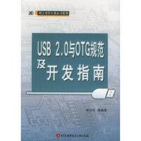 USB20与OTG规范及开发指南【正版图书 下单立减 】