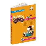 三字经-中小学生课外书屋(中小学生课外读物优秀图书:嗜书郎6)