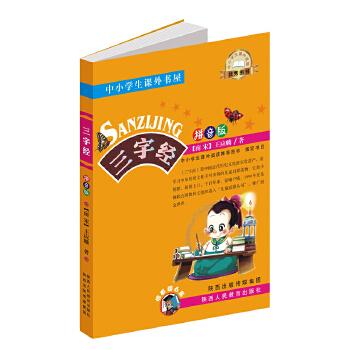 三字经-中小学生课外书屋(中小学生课外读物优秀图书:嗜书郎6) (中小学课外书屋)