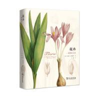 花卉:一部图文史