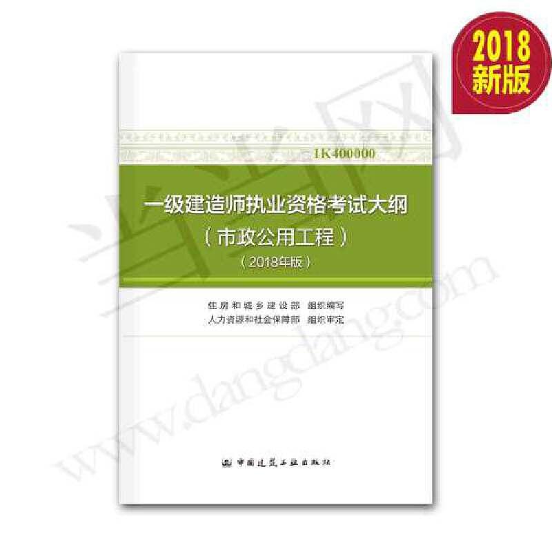 2018年一级建造师执业资格考试大纲 市政公用工程考试用书 2018一建执业资格考试大纲