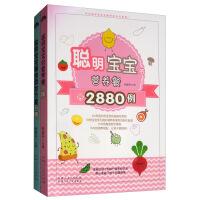 聪明宝宝:营养餐2880例+辅食添加方案2880例(全套2册)