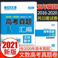 2016-2020年 文科数学高考五年真题汇编 高中必刷题高考复习总资料 (33套全国、省、市)真题模拟卷