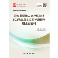 2021年遵义医学院人文社科学院802马克思主义哲学原理考研全套资料汇编(含本校或名校考研历年真题、指定参考教材书笔记