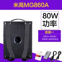 ?音响MG860A户外卖唱会议音箱蓝牙充电音响广场舞吉他弹唱80W
