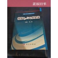 【旧书二手书85品】辅酶Q10与心脏健康 /吴铁 编 科学出版社