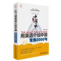 水利水电:中国风?用英语介绍中国常用2000句(lazyplanet文化风)