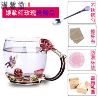 汉馨堂 玻璃杯 珐琅彩水杯子家用创意玫瑰有手柄女士花茶杯咖啡杯果汁杯节日礼盒*物