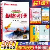 2020新版薛金星初中历史基础知识手册 初中通用 中考总复习资料