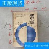 【二手旧书9成新】理论力学.上册---[ID:477998][%#249D2%#]---[中图分类法][!O31理