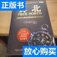 [二手旧书9成新]真北:125位全球*领袖的领导力告白 /[美]比尔