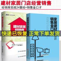 LZ正版 共2册 家居建材销售金口才+建材家居经销商实战42章经 家居建材销售类书籍家具建材销售这样说,这样做中国经济