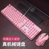 赛德斯真机械键盘鼠标套装网吧网咖 粉色女生网红台式机电脑笔记本有线家用游戏外设专用电竞吃鸡键鼠少女心