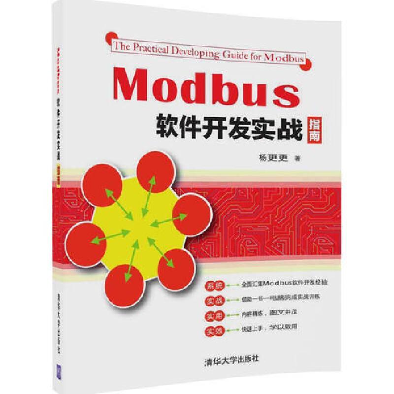 Modbus软件开发实战指南 在物联网和互联网+的时代,不懂Modbus如何玩转物联网?全方位解析Modbus软件开发技巧,一书在手轻松搞定Modbus软件开发!干货满满,值得一读。
