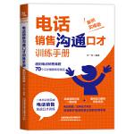 电话销售沟通口才训练手册(案例实操版)