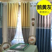 【窗帘套餐】北欧风卧室窗帘加厚雪尼尔布ins风简约成品飘窗