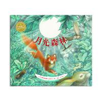 【《学校图书馆》推荐书籍】月光森林 少幼儿童情商启蒙亲子绘本故事图画书籍读物0-3-6岁 海豚绘本馆