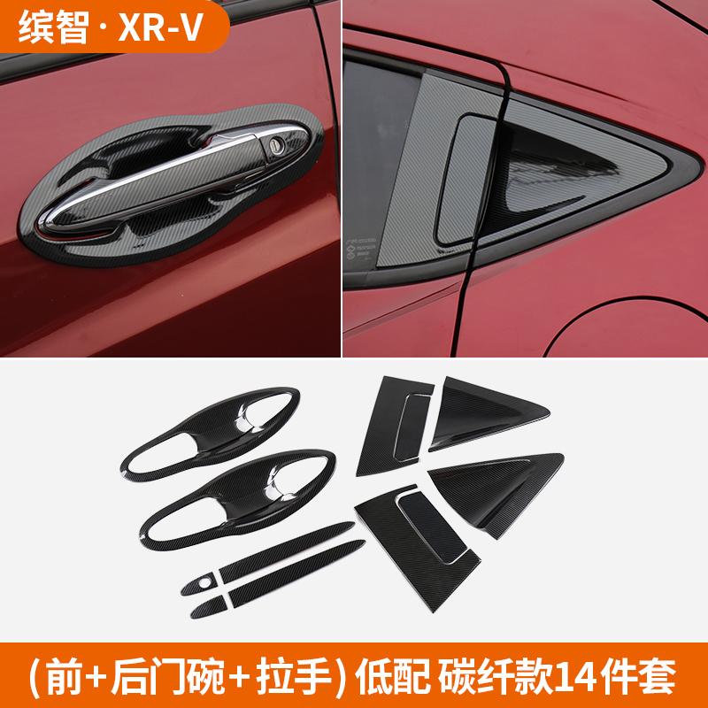 本田xrv缤智改装门碗拉手装饰贴XRV前后门碗缤智门把手保护贴配件 缤智XRV(前+后门碗+拉手)低配 碳纤款 14件