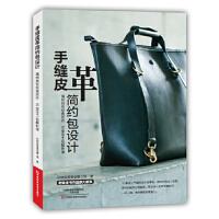 【二手旧书9成新】手缝皮革简约包设计印地安皮革创意工场9787534984549河南科学技术出版社