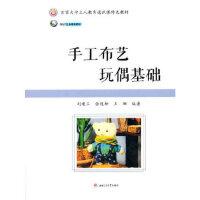 手工布艺玩偶基础 徐芳 西南交通大学出版社 9787564357948