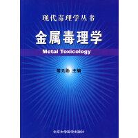 金属毒理学