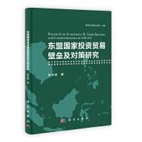 东盟国家投资贸易壁垒及对等研究