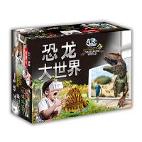 AR版恐龙大世界套装4册加赠4D魔镜礼盒VR眼镜恐龙百科彩图 少儿科普 动物故事3-12岁4D恐龙书