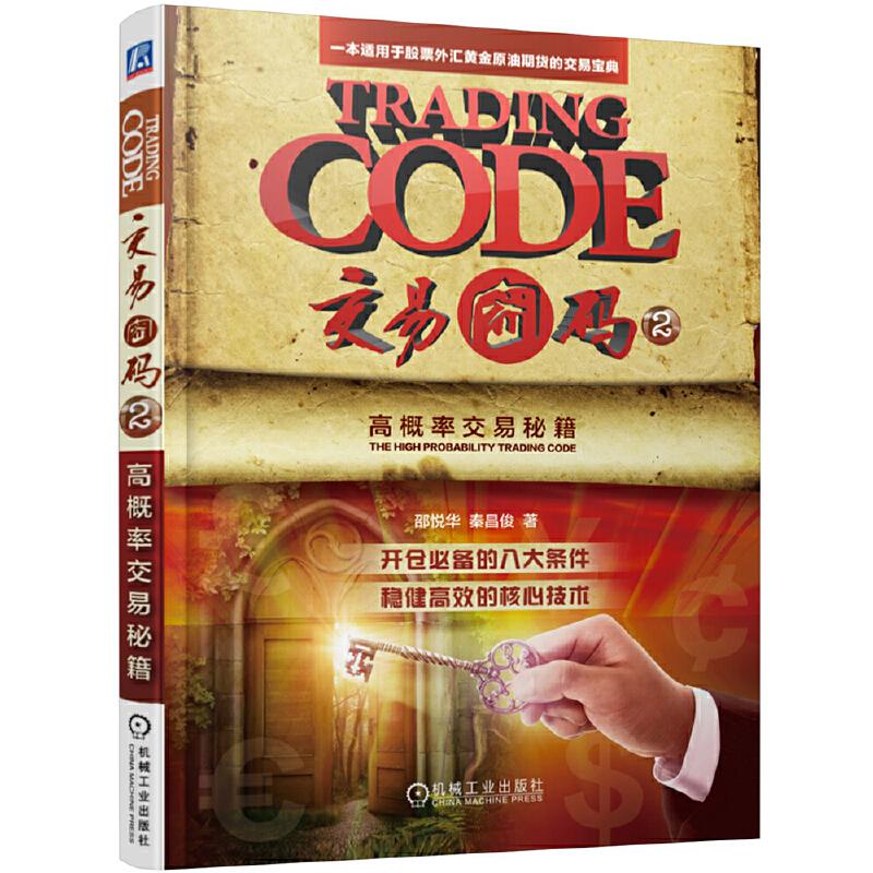 """交易密码2:高概率交易秘籍 一本适用于外汇、黄金、原油期货的交易宝典。投资畅销书《交易密码》后的又一力作,独家揭秘交易开仓必备的""""八大""""高概率交易秘籍。"""