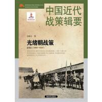 中国近代战策辑要-光绪朝战策【四】(1898~1907)