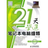21天�W通�P�本��X�S修田佰�� 人民�]�出版社 【正版�D��】