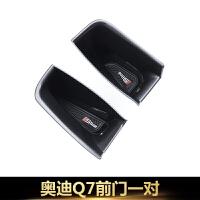 奥迪q5/a4l/a3/Q7改装内饰升级置物收纳车门储物盒配件汽车用品SN7970