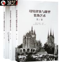 哥特建筑与雕塑装饰艺术123 三本一套 欧式哥特风格古典建筑装饰细部设计书籍