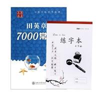 田英章楷书7000常用字 赠 玛丽练字本-16K(田字格)002