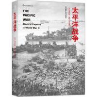 【旧书九成新】太平洋战争