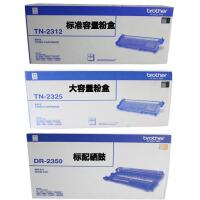 全新原装兄弟 TN-2312标准容量黑色墨粉盒 TN-2325大容量黑色墨粉盒 DR-2350黑色硒鼓 鼓架 适用于兄弟