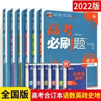 2020高考必刷题合订本 文科全套6本语文文数英语政治历史地理六本 高3高三高考文科 各版本通用 高中专题训练2019