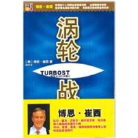 【二手书9成新】涡轮战略, 博恩・崔西;张春萍,华艺出版社