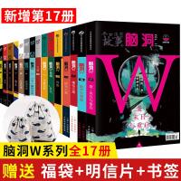 全套17册 正版脑洞w系列书全集w15my1+2+3+4+5+6+7+16+17烧脑故事无色方糖颠覆三观x 脑洞正版书