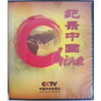 CCTV 纪录中国 3DVD 中国历史 中国文化 纪录片 光盘