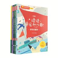 包邮快乐读书吧一年级1年级读读童谣和儿歌 多彩的童年/奇妙的大自然/外国童谣/中国传统文化/阅读练习册全套5册套装 中