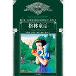 世界文学名著典藏: 青少版--格林童话