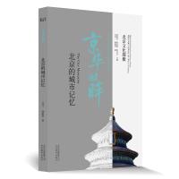 北京文化探微京华回眸:北京的城市记忆
