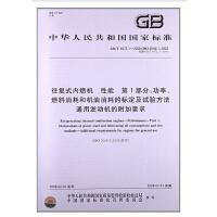 往复式内燃机 性能 第1部分:功率、燃料消耗和机油消耗的标定及试验方法 通用发动机的附加要求GB/T 6072.1-2