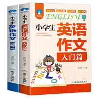 2册小学生英语作文 幼儿童英语语法启蒙教材 3-6年级英语教材 三年级四五六年级课外练习阅读书 2019年新版小学英语