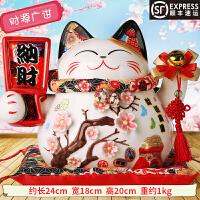 招财猫摆件 大号发财猫陶瓷日本存钱储蓄罐 店铺开业创意礼品
