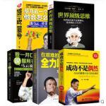 受益一生的书全5册 马云书籍畅销书 世界*版思维+马云的激情人生与创业真经 马云创业商业思维书如何创业赚钱的书籍