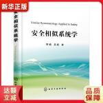 安全相似系统学 贾楠,吴超 化学工业出版社 9787122305725【新华书店,正版保障】